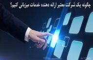 انتخاب یک شرکت معتبر ارائه دهنده خدمات میزبانی