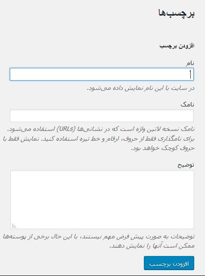 آموزش طراحی سایت با وردپرس: اضافه کردن برچسب