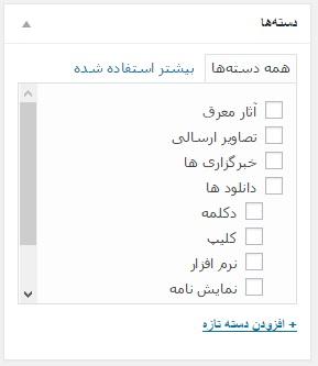 اموزش طراحی سایت با وردپرس : اموزش وردپرس : افزودن نوشته : ایجاد دسته ها در نوشته