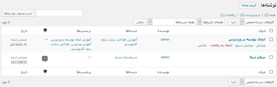 اموزش طراحی سایت با وردپرس : اموزش وردپرس : مدیریت نوشته ها