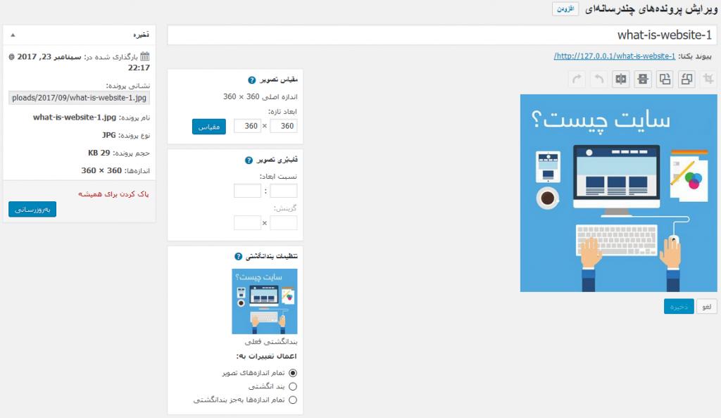 اموزش تصویری طراحی سایت با وردپرس » قسمت رسانه ها