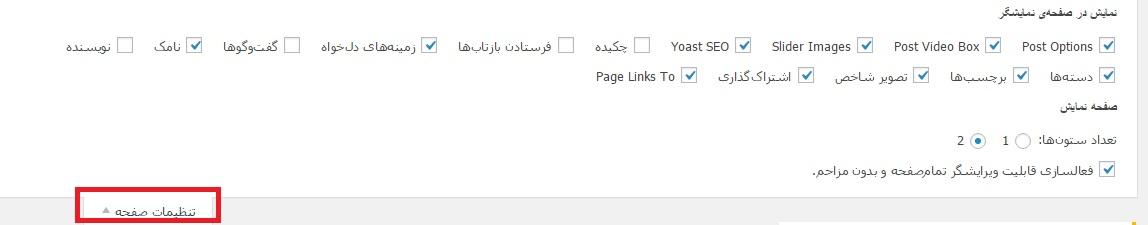 اموزش طراحی سایت با وردپرس : اموزش وردپرس : افزودن نوشته : تنظیمات صفحه نوشته در وردپرس