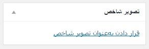 اموزش طراحی سایت با وردپرس : اموزش وردپرس : افزودن نوشته : تصویر شاخص نوشته