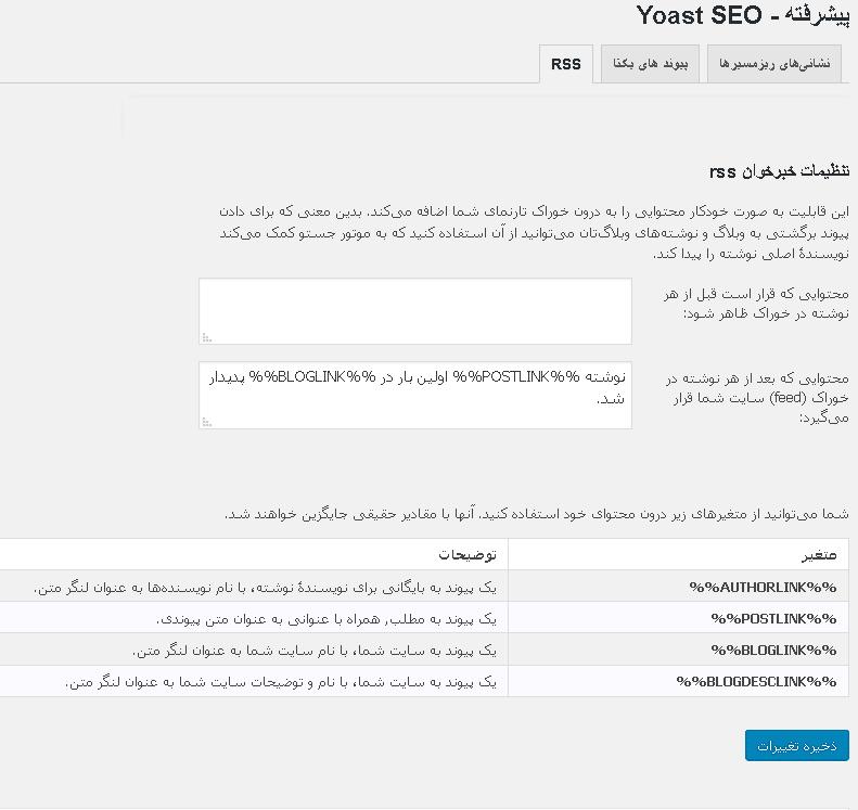 تنظیمات RSS در Yoast SEO