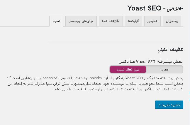 تنظیمات Yoast SEO-SECURITY