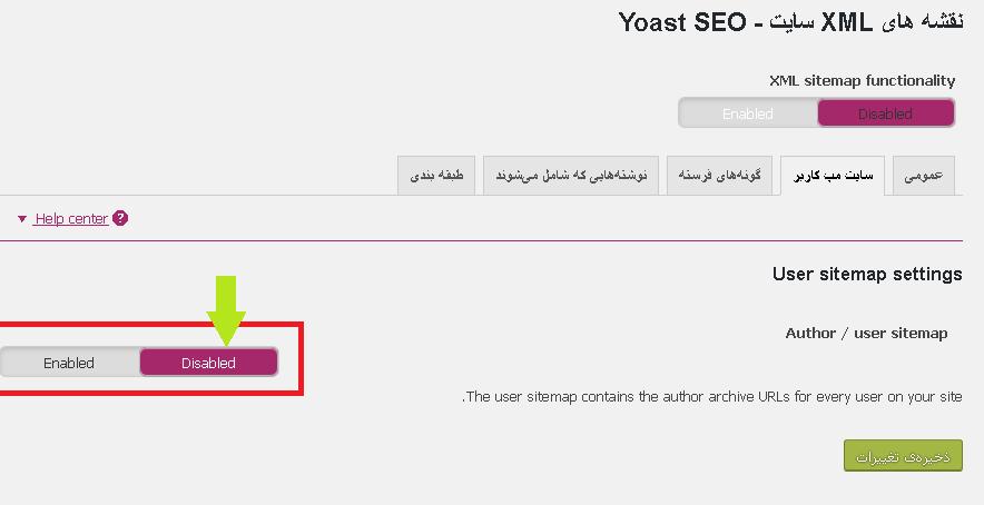 تنظیمات نقشه سایت در Yoast SEO