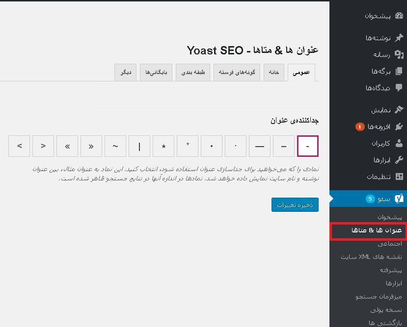 نماد بین نوشته و نام سایت در تنظیمات yoast seo