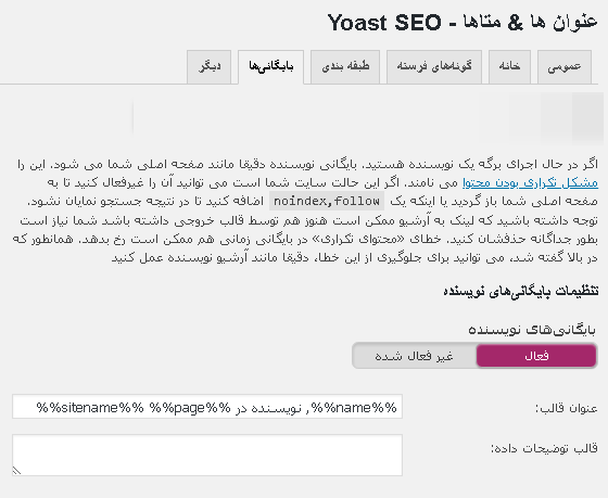 تنظیمات titles meta Archives Yoast SEO