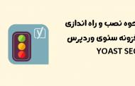 آموزش کامل افزونه yoast seo