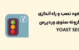 نصب و راه اندازی افزونه Yoast SEO