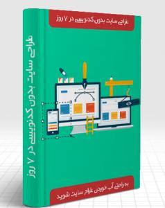 کتاب طراحی سایت بدون کدنویسی در 7 روز