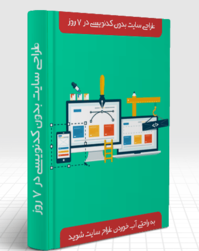 دانلود کتاب طراحی سایت بدون کدنویسی