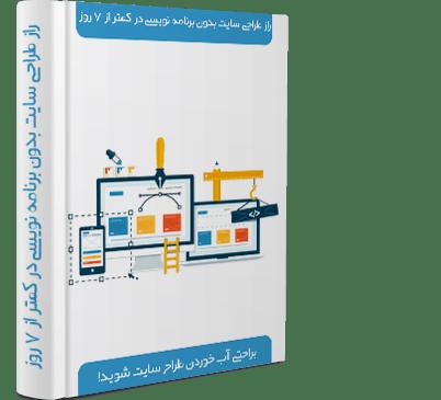 دانلود کتاب طراحی سایت بدون کدنویسی با وردپرس