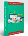 کتاب طراحی سایت بدون کدنویسی