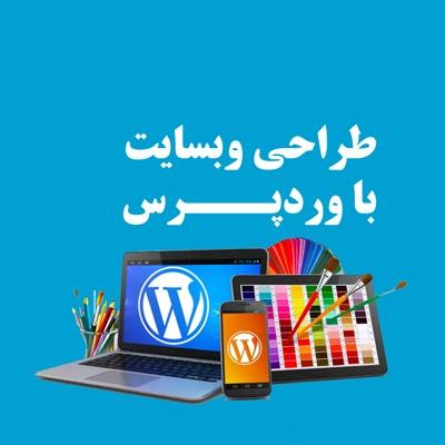 طراحی وبسایت با وردپرس