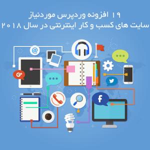 افزونه وردپرس برای سایت های کسب و کار اینترنتی