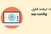 14 تنظیم مربوط به فایل wp-config