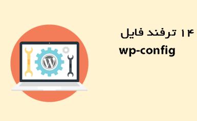 تنظیمات فایل wp-config