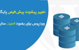 تغییر پیشوند پایگاه داده وردپرس برای بهبود امنیت وردپرس