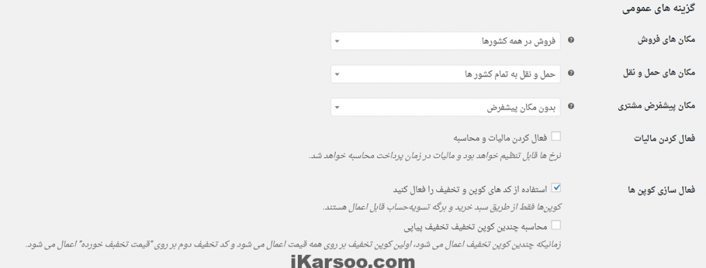 اموزش ساخت فروشگاه اینترنتی: تنظیمات ووکامرس