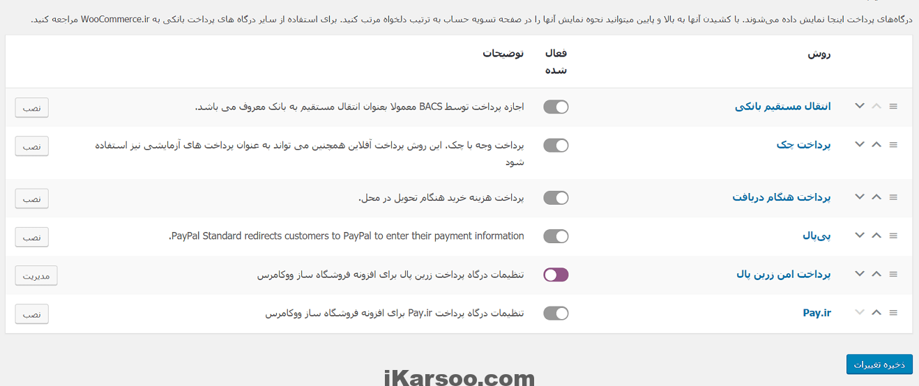 ساخت فروشگاه آنلاین : تنظیمات درگاه پرداخت ووکامرس