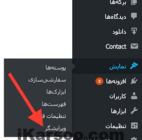 آموزش غیر فعال کردن ویرایشگر فایل