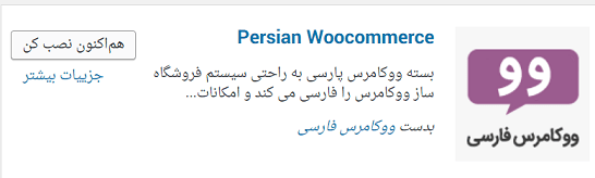 گام دوم نصب ووکامرس فارسی