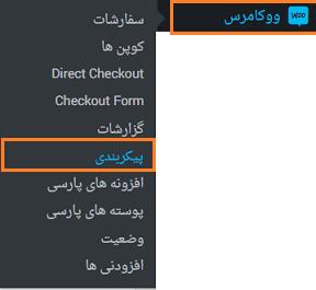 اتصال فروشگاه اینترنتی به درگاه پرداخت انلاین