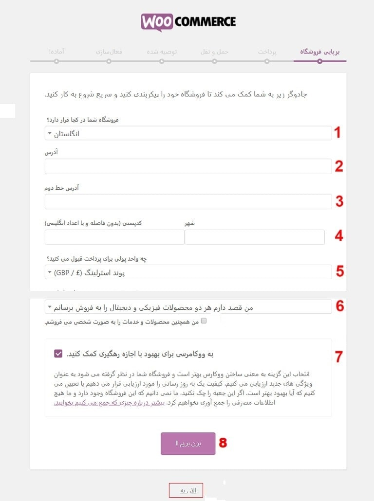 [تصویر:  online-shop-with-woocommerce-settings1min.jpg]