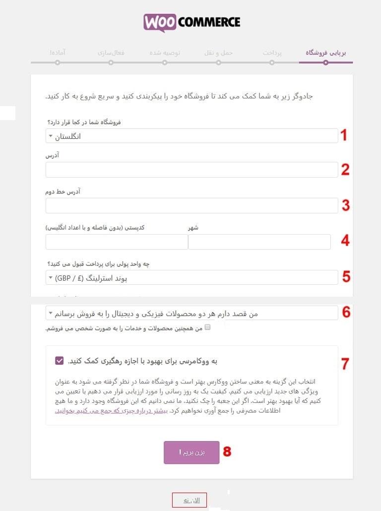 تنظیمات اولیه ووکامرس برای راه اندازی و ساخت فروشگاه انلاین