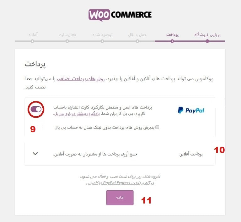[تصویر:  online-shop-with-woocommerce-settings2-min-2.jpg]
