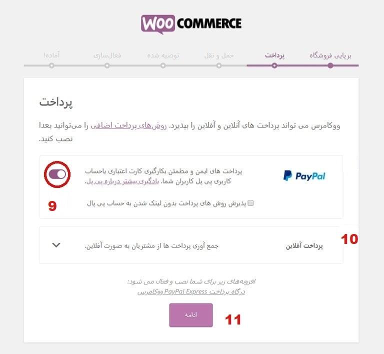 تنظیمات سریع ووکامرس برای راه اندازی و ساخت فروشگاه آنلاین