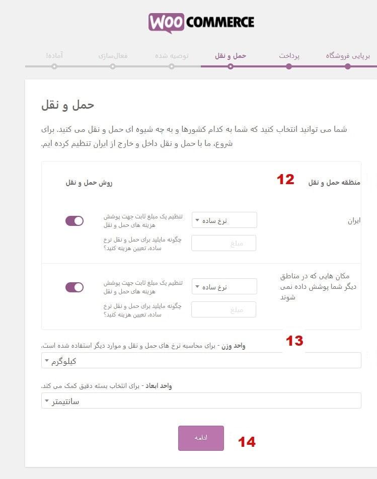 اموزش کامل ساخت سایت فروشگاهی با وردپرس : تنظیمات سریع ووکامرس