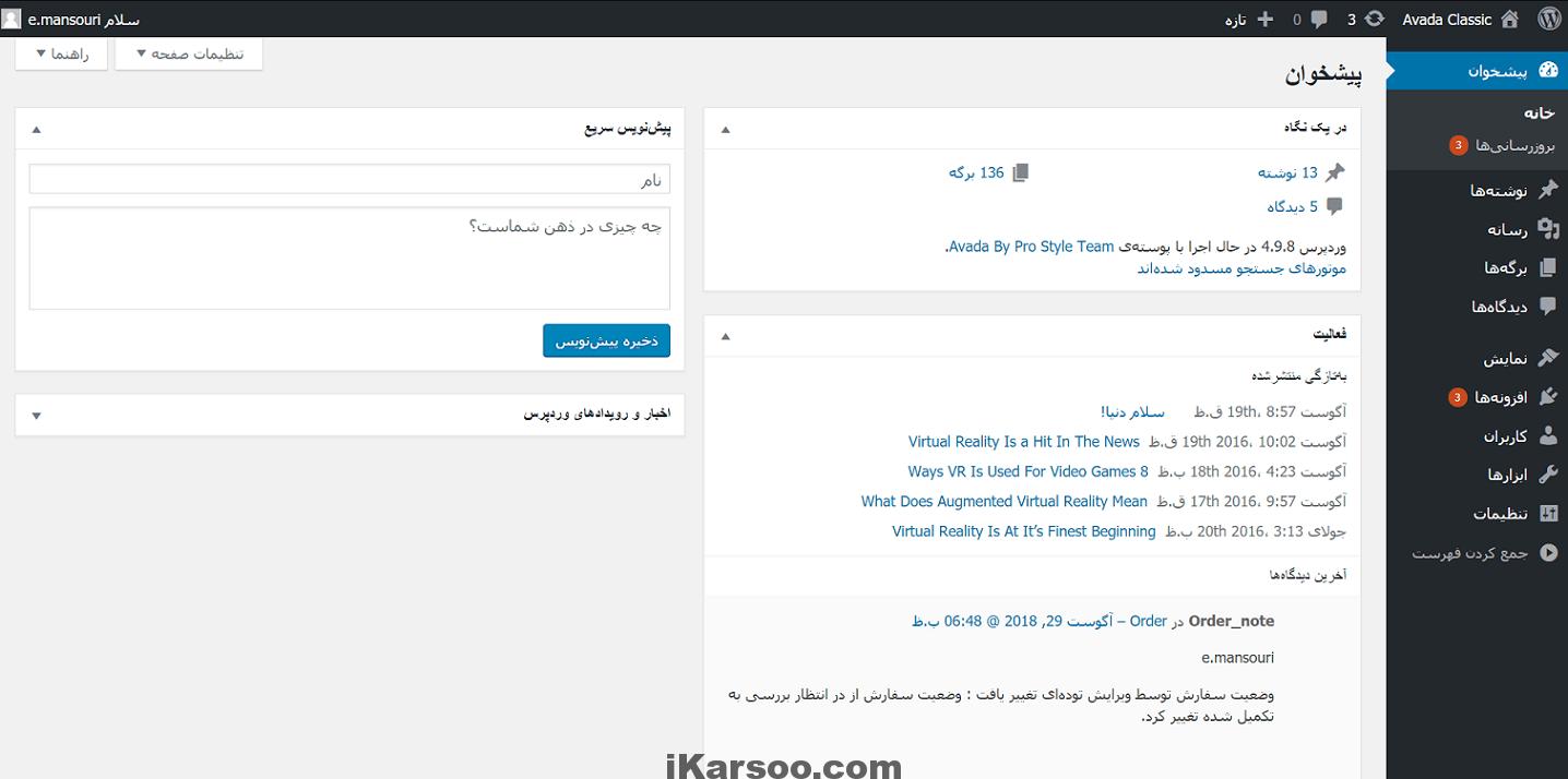 گام سوم آموزش طراحی سایت با وردپرس - داشبورد وردپرس