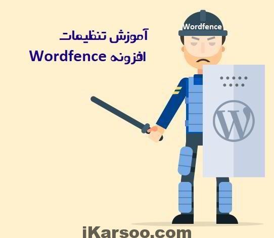 بهبود امنیت سایت برای مبتدیان با راه اندازی و تنظیم افزونه Wordfence