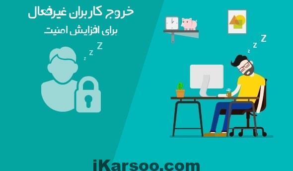 خروج خودکار کاربران غیر فعال در وردپرس برای افزایش امنیت سایت وردپرسی