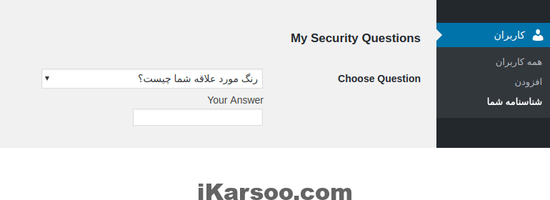 اضافه کردن سوال امنیتی به وردپرس