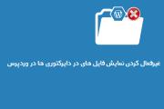 غیر فعال کردن Directory Browsing در وردپرس برای افزایش امنیت وردپرس