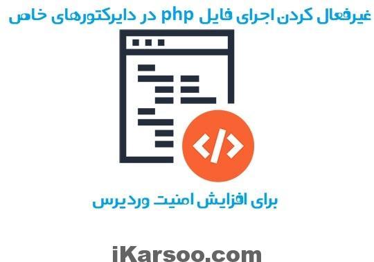 غیرفعال کردن اجرای فایل PHP در دایرکتوری های خاص در وردپرس برای افزایش امنیت وردپرس