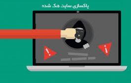 راهنمای پاکسازی سایت هک شده : تعمیر سایت وردپرسی هک شده در 7 مرحله