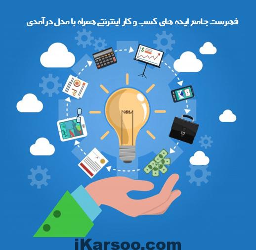 ایده های کسب و کار اینترنتی