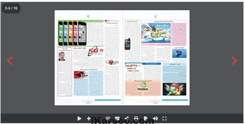 کسب درامد از اینترنت: ایده ساخت مجله تخصصی