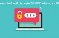 رمز گذاری بر روی پوشه wp-admin وردپرس برای افزایش امنیت وردپرس