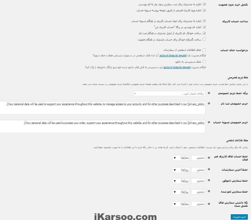 آموزش ساخت فروشگاه اینترنتی : تنظیمات ووکامرس
