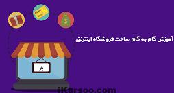 اموزش ساخت فروشگاه اینترنتی با وردپرس
