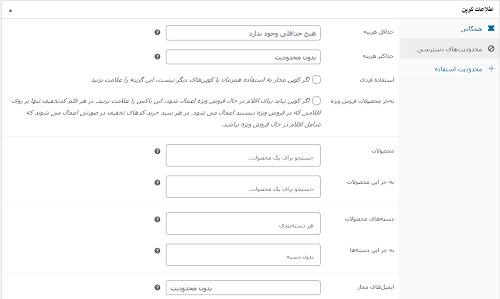 اموزش کامل ساخت سایت فروشگاهی با وردپرس : آموزش ساخت فروشگاه اینترنتی با وردپرس :