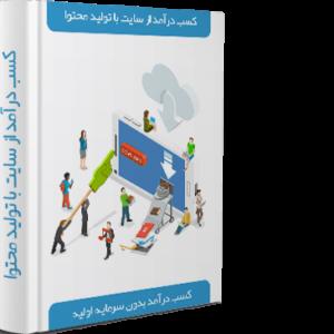 کتاب کسب درآمد از سایت با تولید محتوا و فروش محصولات آموزشی