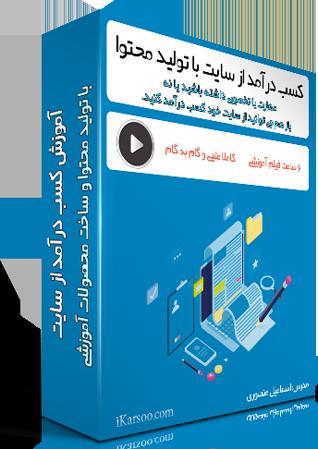 کسب درآمد از سایت با تولید محتوا و ساخت محصولات آموزشی