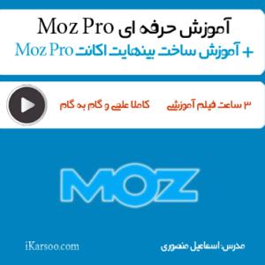 آموزش Moz Pro + ساخت رایگان اکانت Moz Pro