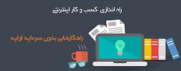 کسب و کار اینترنتی : درآمد اینترنتی بدون سرمایه